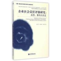 企业社会责任评价研究:反思、重构与实证 肖红军 9787509635513