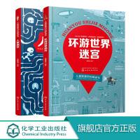 【现货可发】环游世界迷宫+人体迷宫 2册趣味儿童科普书籍 科普百科知识图书籍 儿童认识儿童智力开发书籍 儿童专注力训练