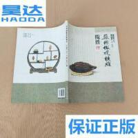 [二手旧书9成新]苏州橄榄核雕揽胜 /姜跃进 中国林业出版社
