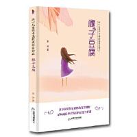 冰心儿童图书奖获奖作家作品――橡子豆腐,金波,中国书籍出版社,9787506868136