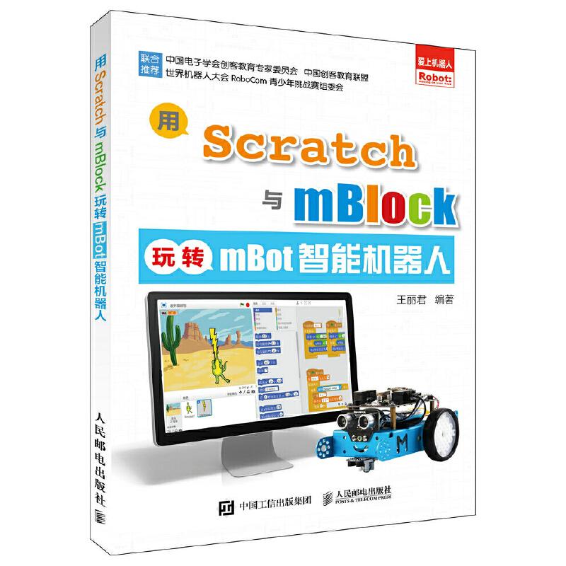 用Scratch与mBlock玩转mBot智能机器人 世界机器人大会RoboCom青少年挑战赛组委会 中国电子学会创客教育专家委员会 中国创客教育联盟 联合推荐