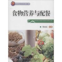 食物营养与配餐 中国农业大学出版社