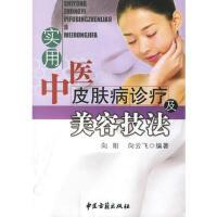 【二手书9成新】 实用中医皮肤病诊疗及美容技法 向阳 9787801744456