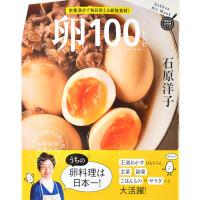 现货 进口日文 蛋料理菜谱 卵100レシピ