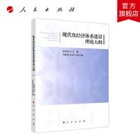现代化经济体系建设理论大纲