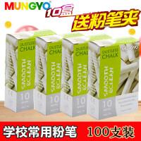 10盒装 韩国MUNGYO盟友进口 白色 彩色无尘粉笔 盟友儿童无尘粉笔白色教室粉笔