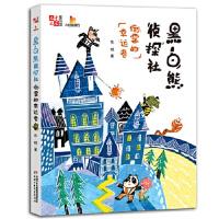《儿童文学》童书馆-大拇指原创:黑白熊侦探社-- 倒霉的幸运者,东琪,中国少年儿童出版社,9787514853339