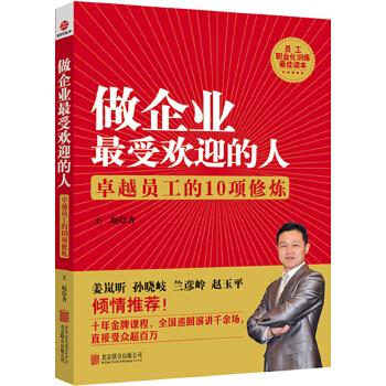 做企业 受欢迎的人:卓越员工的10项修炼(pdf+txt+epub+azw3+mobi电子书在线阅读下载)