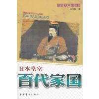 【二手正版9成新现货包邮】百代家国:日本皇室 孙伟珍 中国青年出版社 9787515303994
