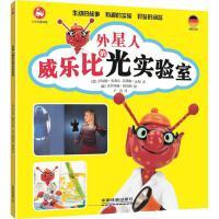 外星人威乐比的光实验室 中国铁道出版社