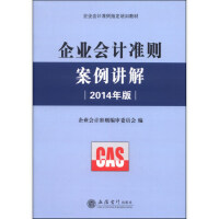 [95新正版二手旧书] 企业会计准则案例讲解(2014年版)