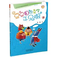 卡布奇诺趣多多系列――豆豆国的名字不见啦3,王蕾,北京少年儿童出版社,9787530152928