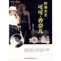时尚女王可可 香奈儿 翁和弟著 吉林出版集团有限责任公司 9787546369648