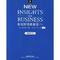 新视野商务英语(下)教师用书 Graham Tullis,Tonya Trappe 外语教学与研究出版社 978756