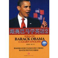 跟奥巴马学英语2
