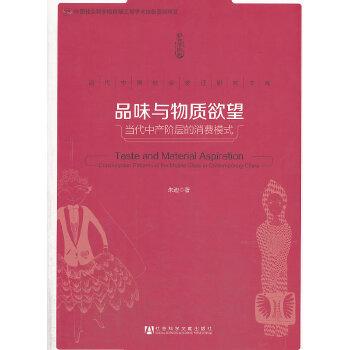 品味与物质欲望:当代中产阶层的消费模式(pdf+txt+epub+azw3+mobi电子书在线阅读下载)