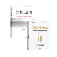 分析与思考+结构性改革 黄奇帆新书套装
