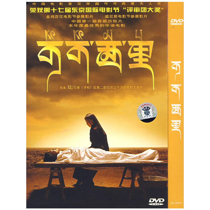 可可西里(简装DVD5)(特价版)(多布杰、张磊主演)