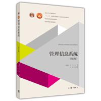 【二手书8成新】管理信息系统 第5版 附 黄梯云,李一军,叶强 高等教育出版社
