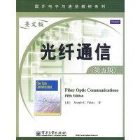 【正版二手书9成新左右】光纤通信(英文版 (美)帕勒里斯 电子工业出版社