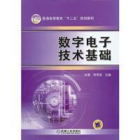 数字电子技术基础 正版 赵莹,陈英俊 9787111408413