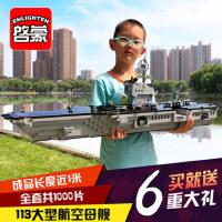 �犯呋�积木男孩子军舰航空母舰军事系列辽宁号拼装大型儿童玩具