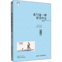 【正版二手书9成新左右】我们是一群智慧的鱼 崔自默 北京时代华文书局