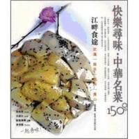 【正版二手书9成新左右】快��の� 中�A名菜150:江畔食途 彭嘉琪 �f里�C��