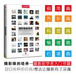 摄影眼的培养DIGIPHOTO摄影书籍入门教材摄影技巧书籍初级摄影入门教程书籍技巧大全
