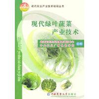 现代绿叶蔬菜产业技术