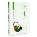 茶学入门(茶书院系列藏书)
