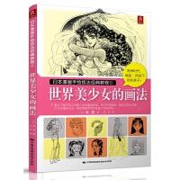 世界美少女的画法(日本漫画手绘技法经典教程)