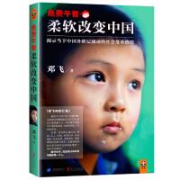 【正版二手书9成新左右】免费午餐:柔软改变中国 邓飞 华文出版社