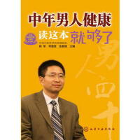 【正版二手书9成新左右】中年男人健康读这本就够了 郭军, 常德贵, 张朝德 化学工业出版社