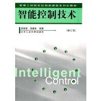 【正版二手书9成新左右】智能控制技术(修订版 易继错,侯媛彬 北京工业大学出版社