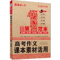 语文报 高考作文课本素材活用范本(畅销5年纪念版,满分作文范本系列)