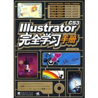 Illustrator cs3完全学习手册