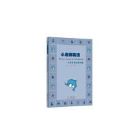 小海豚英语・小学英语实用句型