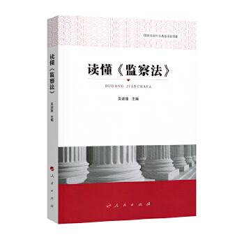 读懂《监察法》