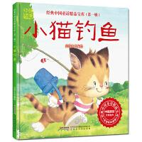 经典中国童话精品宝库・第一辑:小猫钓鱼(双语有声读物)