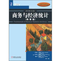 【正版二手书9成新左右】:商务与经济统计(精要版 原书第6版 David R.Anderson 机械工业出版社