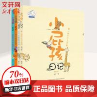 小屁孩日记(修订本) 春风文艺出版社