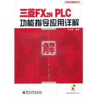 【旧书二手书9成新】三菱FX2NPLC功能指令应用详解(含DVD光盘1张) 李金城 9787121149146 电子工