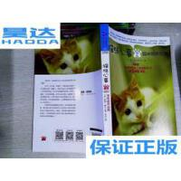 [二手旧书9成新]猫咪心事2:猫咪喂养指南 /[美]雅顿・摩尔 著;