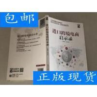 [二手旧书8成新]进口跨境电商启示录・ /*博、马峰 著 电子工