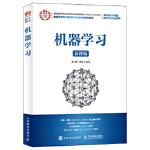 机器学习,赵卫东 董亮,人民邮电出版社,9787115483003