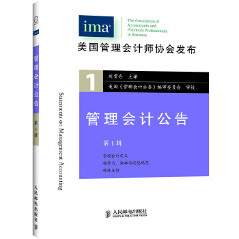 管理会计公告(第1辑)