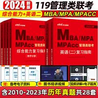 中公2022MBA MPA MPAcc 管理类联考复习指南+历年真题全套4本 英语二+综合能力 考研管理类研究生报考mb
