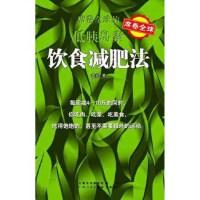 席卷全球的低胰岛素饮食法 老美 广西人民出版社