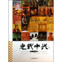 图说历史丰碑 光武中兴 李默 广东旅游出版社 9787807666844